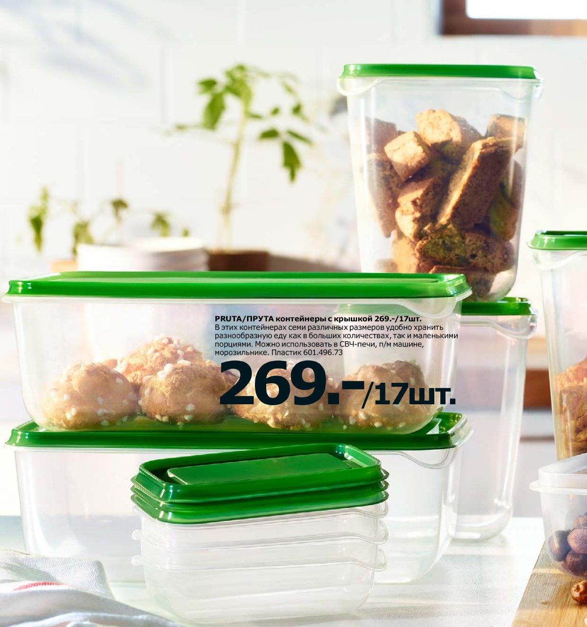 Produktkatalog fra IKEA