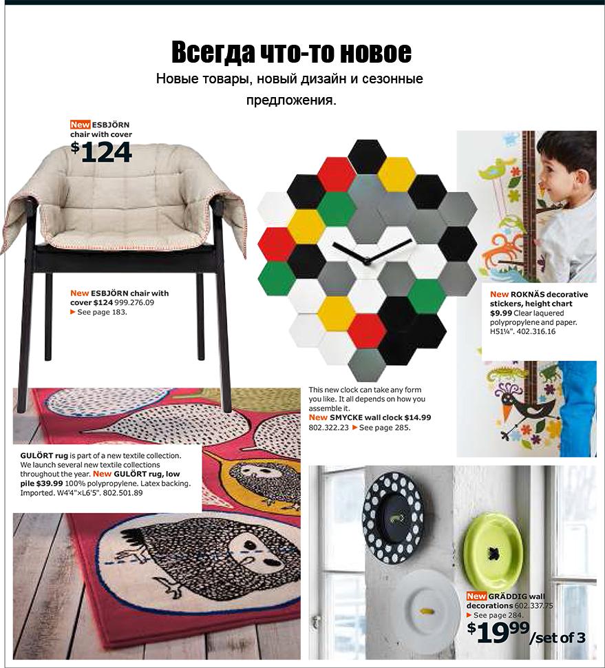 ikeya-Novyj-katalog2014-1